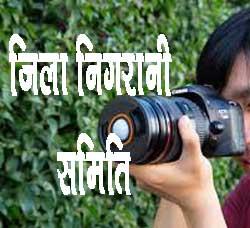 जिला निगरानी समिति का पुनर्गठन- पत्रकार सत्यमोहन पाण्डेय सहित पांच मनोनीत