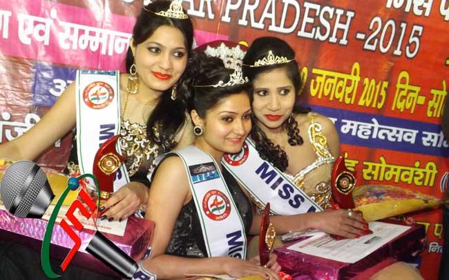 कैमरे की नजर से- मिस फर्रुखाबाद चयन का सौंदर्य चक्र