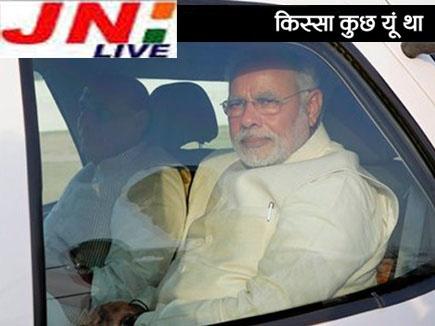 kissa_narendra_modi12