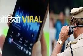 ऑडियो वायरल: दारोगा को बीजेपी विधायक ने दी धमकी, कहा- थाने में ही गिराकर मारुंगा
